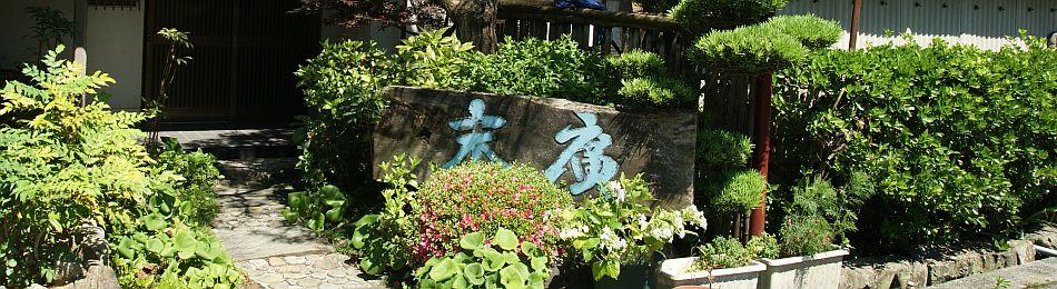 森の国松野町のホテル、旅館、宿泊ならこちら末廣